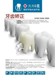 牙齿矫正海报图片