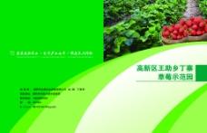 農產品宣傳封面圖片