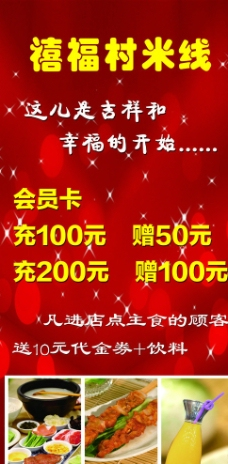 禧福村米線圖片