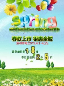 春季促销图片
