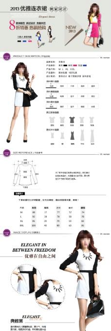 春季女装连衣裙详情页模板设计