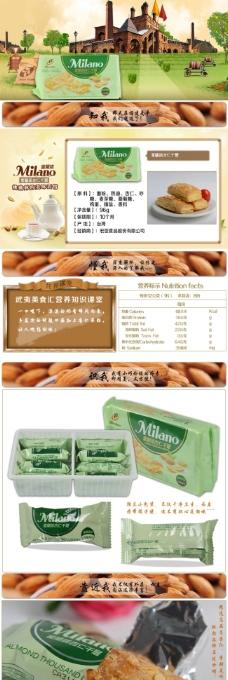 台湾食品杏仁详情页模板