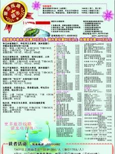 广电报电子版图片