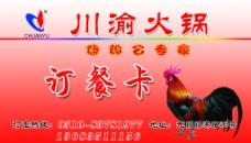 川渝订餐卡图片