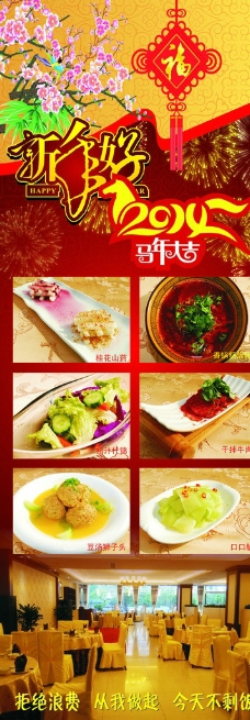 中餐厅展架图片