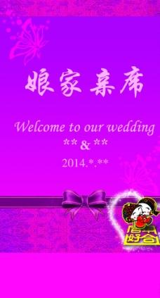 结婚桌卡图片