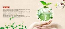 植树节宣传海报素材下载