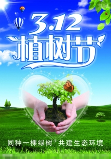 312植树节素材下载