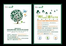 网络植树节矢量素材