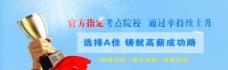 教育banner图片