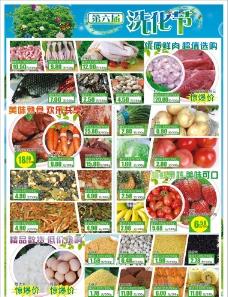 超市生鲜DM图片