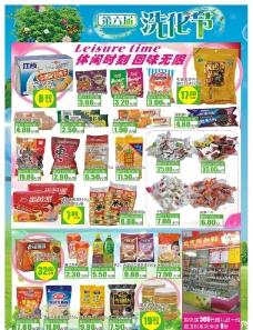 超市促销DM图片