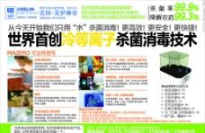 杀菌水报纸广告简介图片