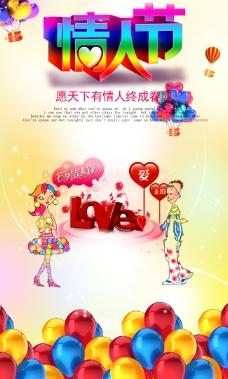 炫彩情人节海报模板