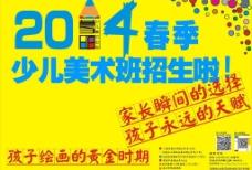 蒙田招生海报图片