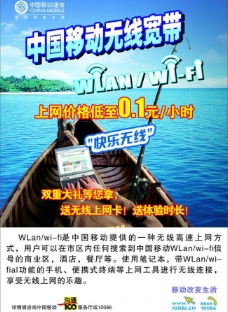 中国移动无线宽带图片