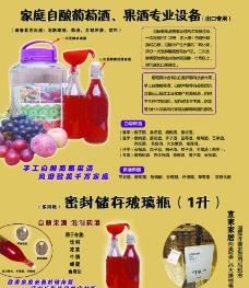 葡萄酒的制法图片