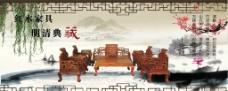 古典红木家具海报招贴图片