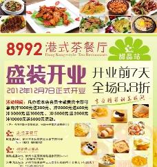 茶餐厅活动宣传图片