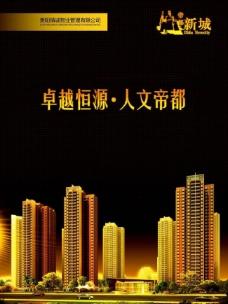 房地产封面图片