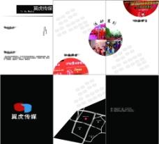 传媒册子图片