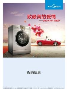 美的洗衣機圖片