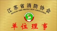 江苏省消防协会铜牌图片