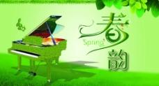 春韵 钢琴海报图片