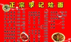 李記燴面價目表圖片