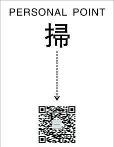 扫 微信码图片
