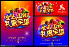 春节促销海报宣传矢量素材