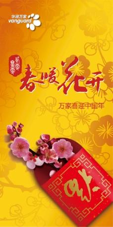春暖花开喜迎中国年