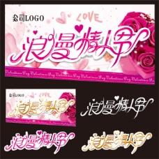 浪漫情人节海报字体