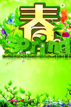 春季促销优惠活动背景图片