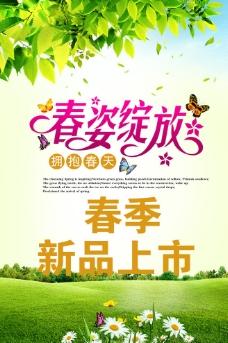 春季促销新品海报背景图片