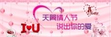 情人节背景墙图片