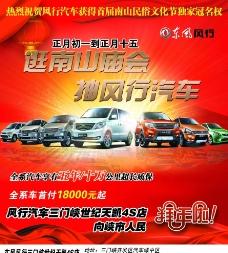 风行汽车新年版图片