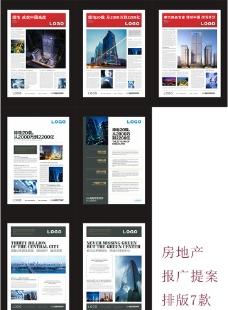 地产报广海报排版图片