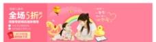 淘宝母婴用品打折图片