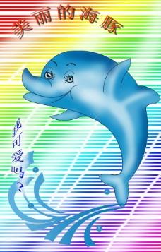 海豚卡通电脑壁纸