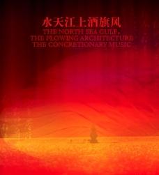 中国风PSD海报素材水天江上