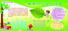 幼儿园宣传栏素材下载