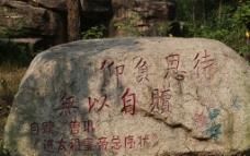 石头刻字图片