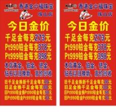香港金六福今日金价图片