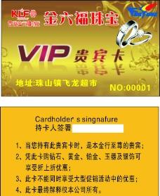 金六福VIP图片