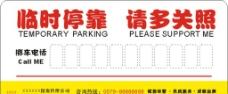 临时停车牌图片