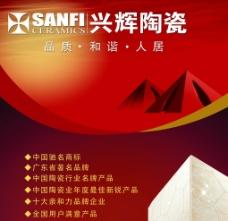 兴辉陶瓷 广告图片