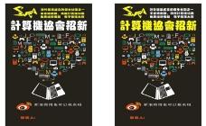 计算机海报图片