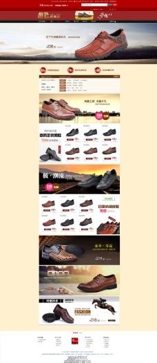 天猫鞋业冬天版