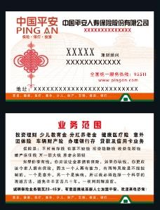 中国平安名片图片
